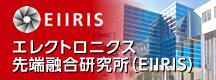 エレクトロニクス先端融合研究所(EIIRIS)