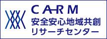 安全安心地域共創リサーチセンター(CARM)